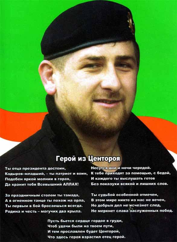 kadirov-v-sekse